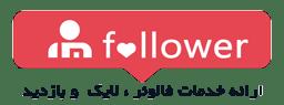 خرید فالوور اینستاگرام | خرید فالوور ایرانی و واقعی | خرید فالوور خارجی|
